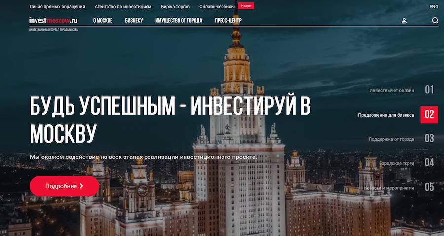 Новый сервис станет частью Инвестиционного портала города Москвы www.investmoscow.ru. Фото www.investmoscow.ru/