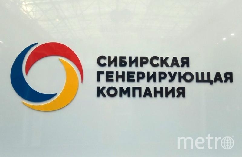 Сибирской генерирующей компании.