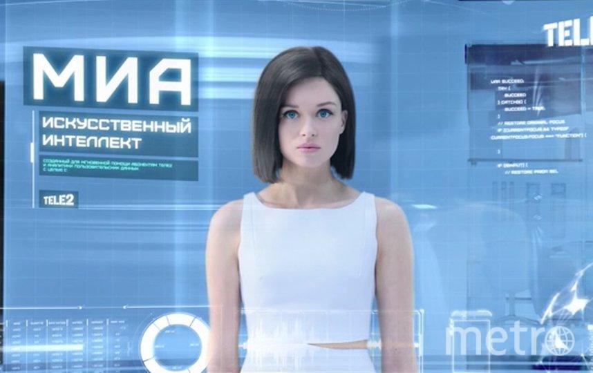 Виртуальный помощник Миа. Фото предоставлено компанией Tele2