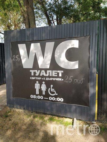 "Анапский креатив. Фото Евгения Назарова, ""Metro"""