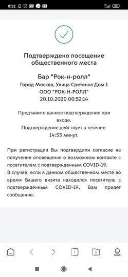Если не получается отсканировать код, можно отправить СМС с указанным текстом. Фото Дмитрий Роговицкий