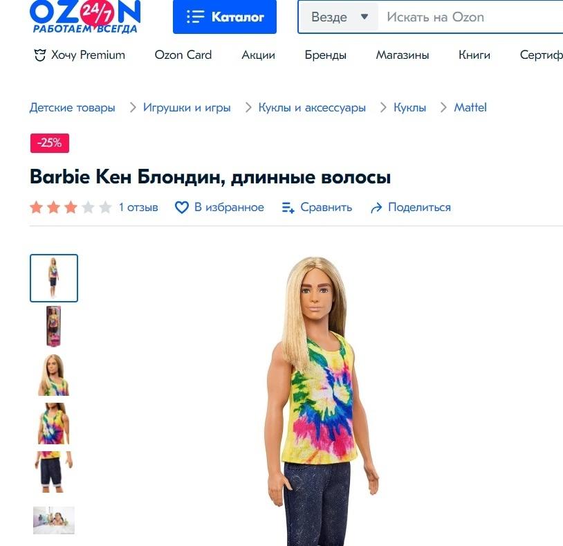 Необычный дизайн Кена, спутника куклы Барби, вызвал в обществе неоднозначную реакцию. Фото www.ozon.ru.