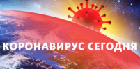 Коронавирус в России: статистика на 25 октября
