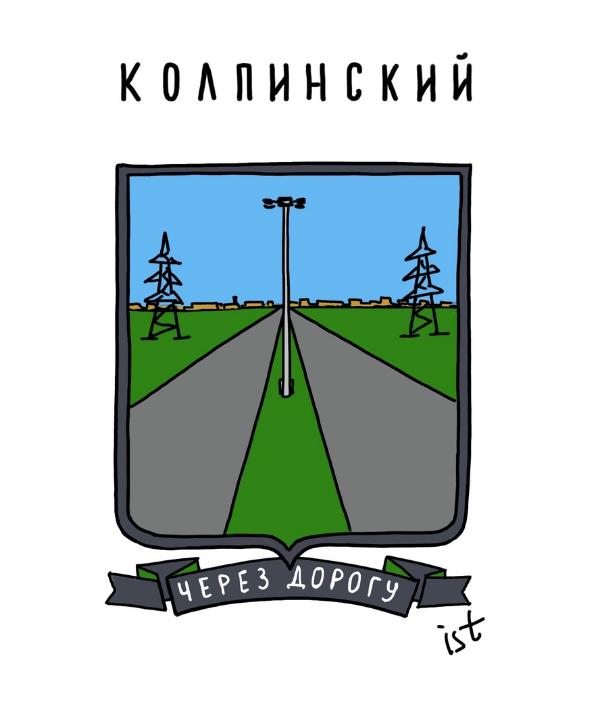 "Колпинский район. Фото https://vk.com/tikhomirou, ""Metro"""