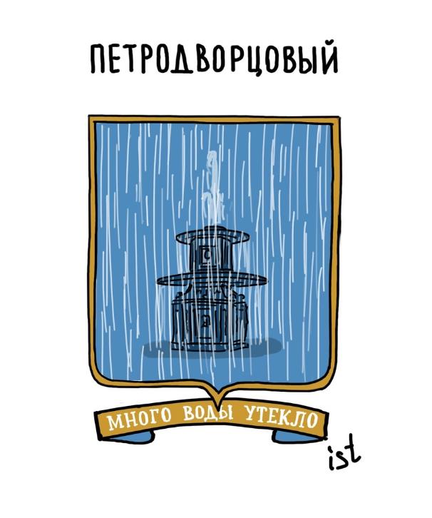 """Петродворцовый район. Фото https://vk.com/tikhomirou, """"Metro"""""""