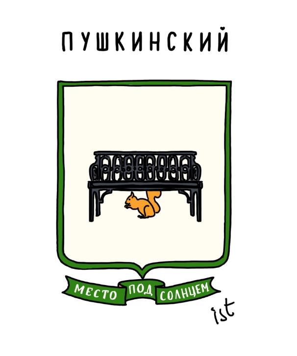 "Пушкинский район. Фото https://vk.com/tikhomirou, ""Metro"""