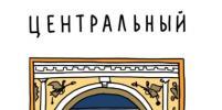 Петербургский художник присвоил районам города альтернативные гербы