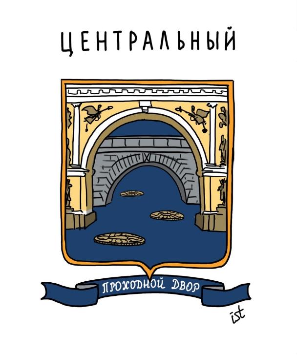 """Центральный район. Фото https://vk.com/tikhomirou, """"Metro"""""""