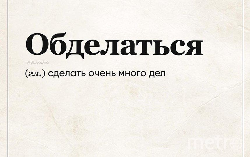 Слово дня. Фото Instagram: @slovodna