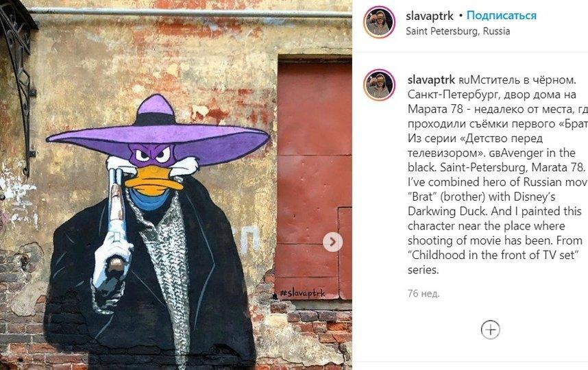 """В Петербурге появилось граффити """"Черного плаща"""" в образе Данилы Багрова. Фото instagram.com/slavaptrk/."""