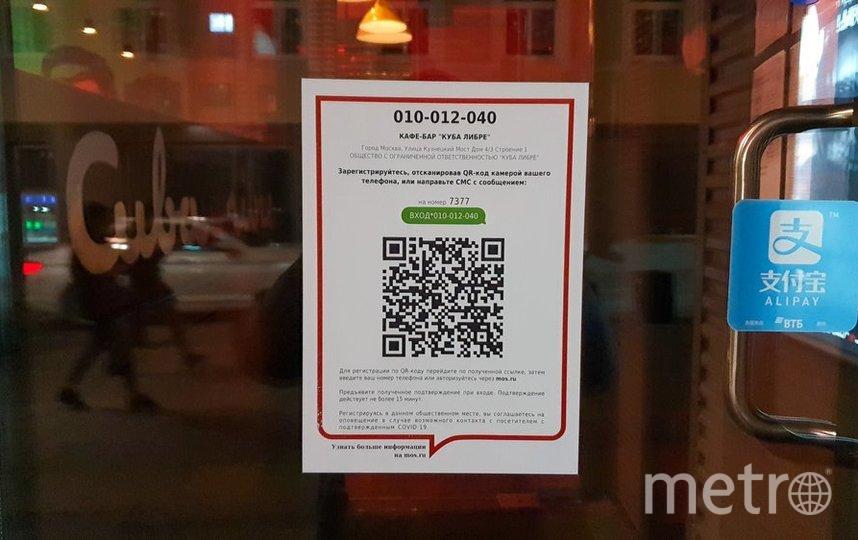 """С 19 октября 2020 года в Москве начала работу система идентификации по QR-коду посетителей ночных развлекательных заведений. Фото АГН """"Москва""""/Денис Воронин"""