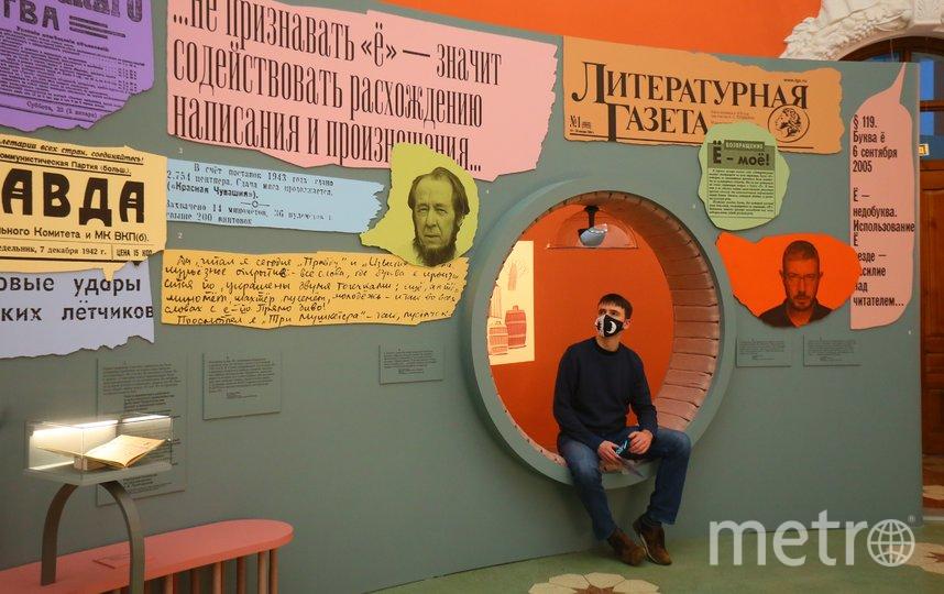 На выставке можно не только рассматривать экспонаты, но и слушать аудиорассказы о них и букве Ё. Фото Василий Кузьмичёнок