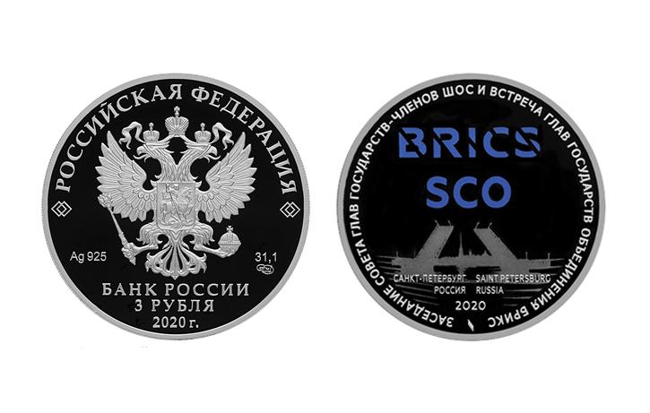 Памятная монета. Фото пресс-служба Банка России.
