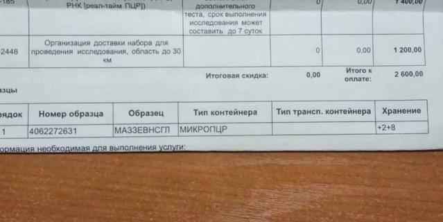 Платный тест на коронавирус стоил 2600.