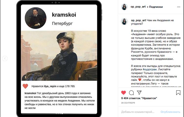 """Для рубрики """"Худограм"""" Анастасия Постригай не заводила отдельную страницу, все посты великих художников появляются в рамках её собственной страницы. Фото  instagram.com/op_pop_art"""