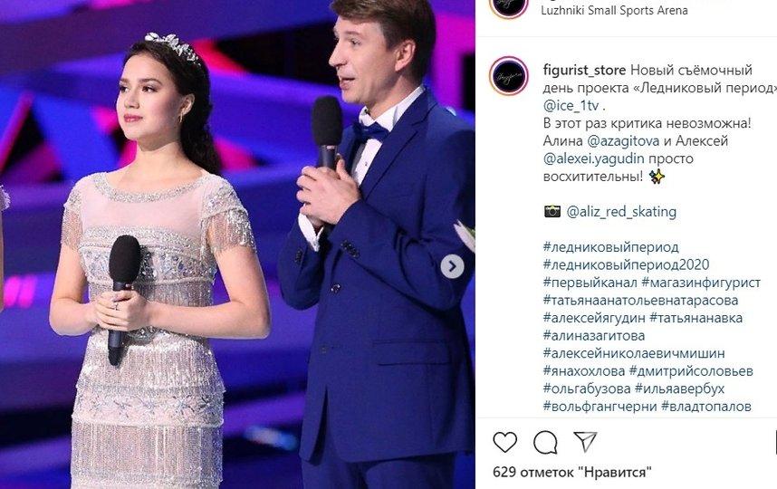 Алексей Ягудин и Алина Загитова. Фото instagram.com/figurist_store.
