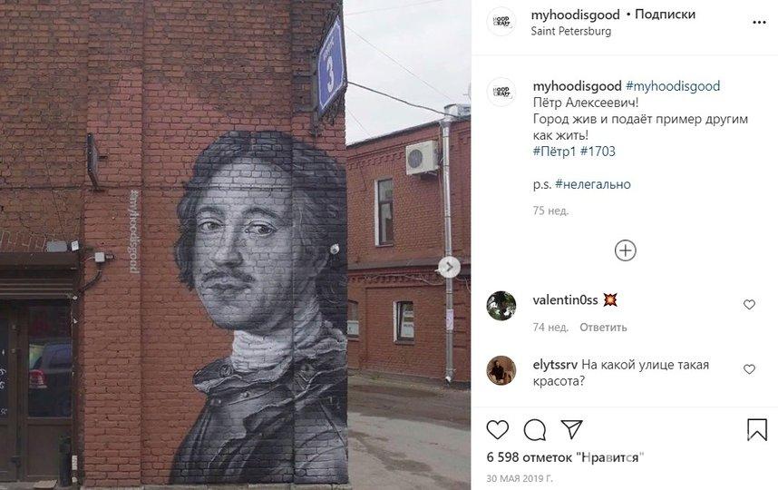 В Петербурге могут появиться 34 адреса для легальных граффити. Фото instagram.com/myhoodisgood.