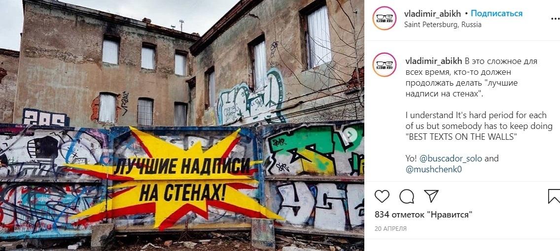 В Петербурге могут появиться 34 адреса для легальных граффити. Фото instagram.com/vladimir_abikh.