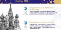 В Австралии стартует месяц русского языка и культуры