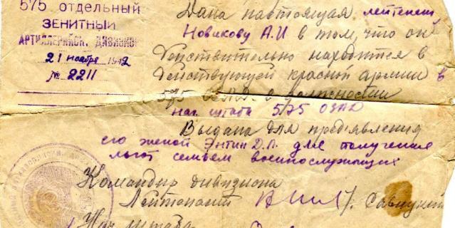 Справка, которую получила жена офицера во время войны.