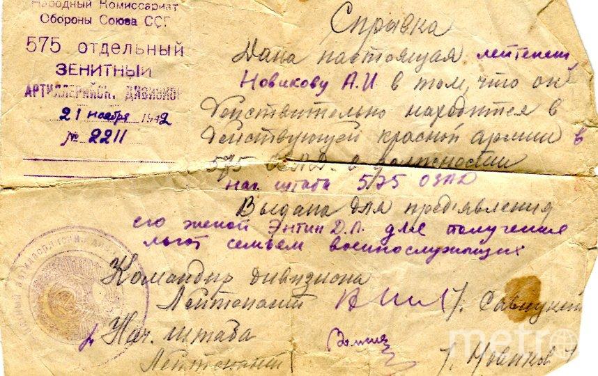 """Справка, которую получила жена офицера во время войны. Фото из личного архива Виктора Новикова, """"Metro"""""""
