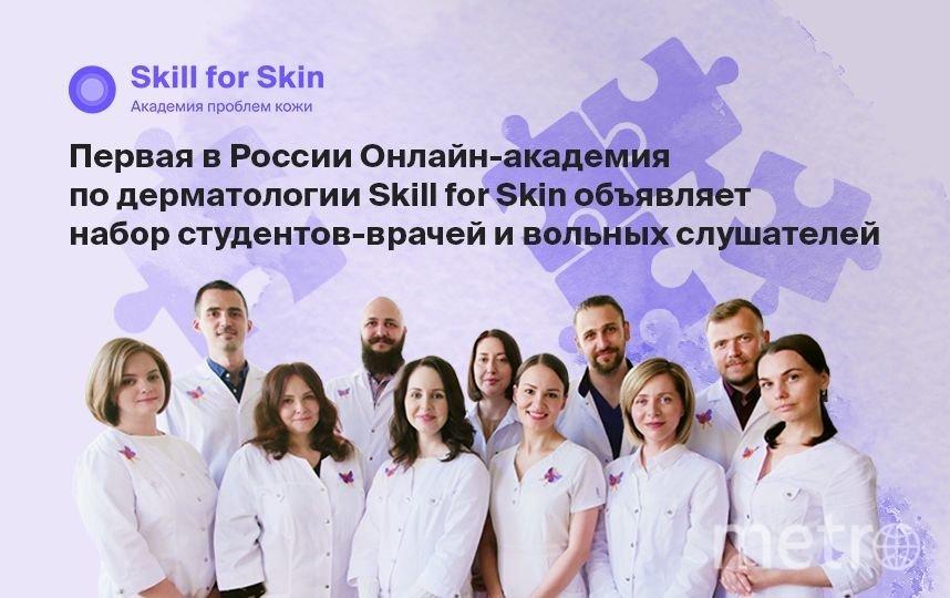 Академия для дерматологов Skill for Skin.