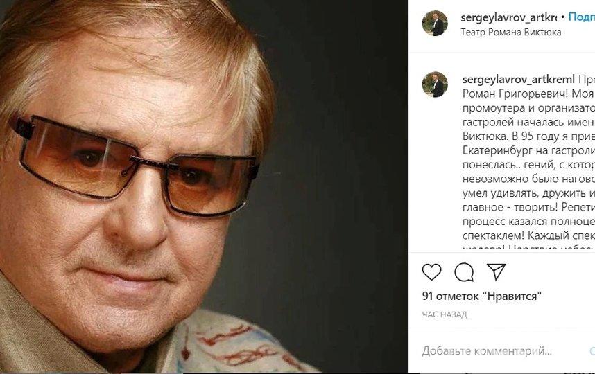 Роман Виктюк. Фото instagram.com/sergeylavrov_artkreml/.