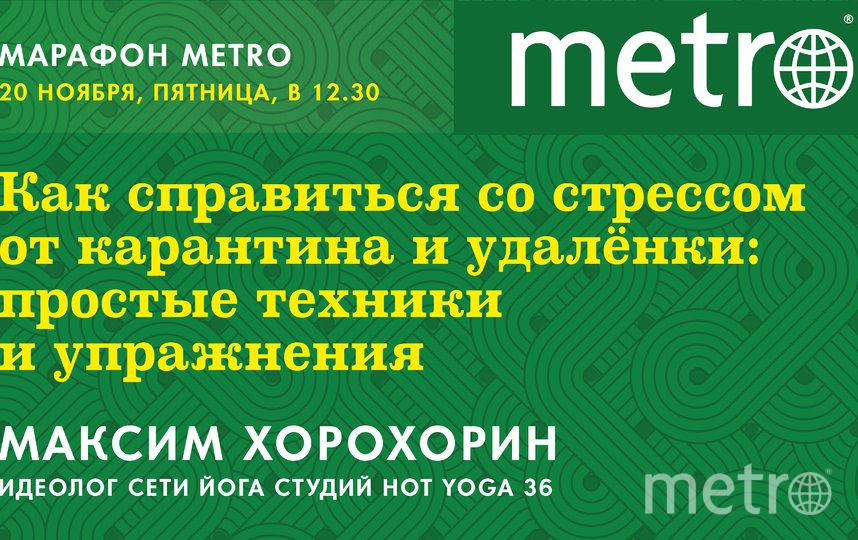"""Марафон Metro. Фото """"Metro"""""""