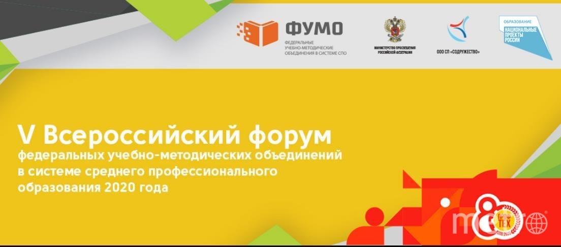 VВсероссийский Форум федеральных учебно-методических объединений всистеме среднего профессионального образования.