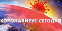 Коронавирус в России: статистика на 21 ноября