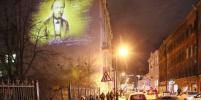 В Кузнечном переулке появился первый световой стрит-арт — портрет Достоевского