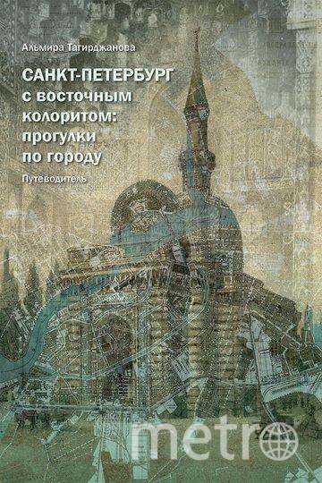Новые книги о Петербурге и его предместьях. Фото vk.com/novieknigispb