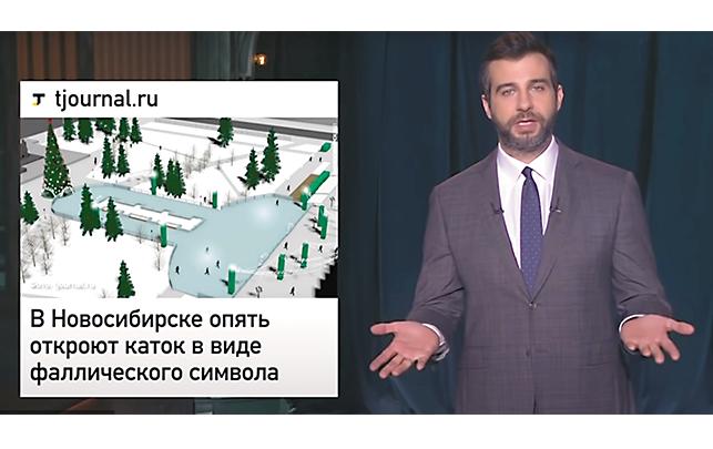 «Все помнят новость, что в Новосибирске в прошлом году каток сделали в виде фаллического символа, некоторые в нём это усмотрели. В этом году полностью переделали проект», – сыронизировал ведущий. Фото Скриншот из видео