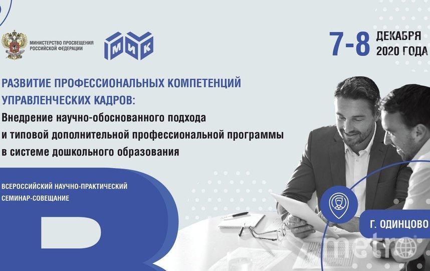 Семинар-совещание пройдет 07-08 декабря 2020 года в Московской области.