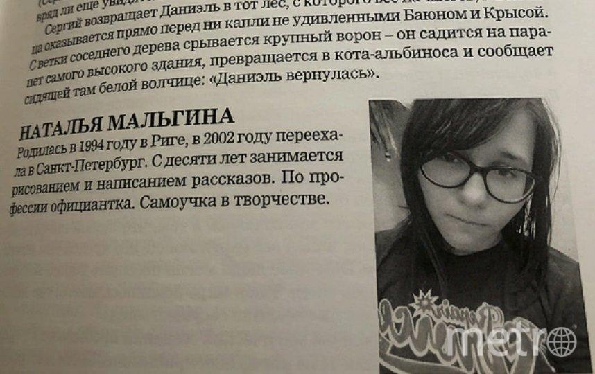 Наташа Мальгина. Фото facebook.com/sergey.kapkov.
