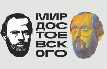 Портал уже работает. Фото https://dostoevskyworld.ru/
