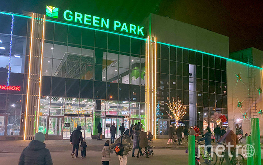 Культурно-досуговый центр Green Park.