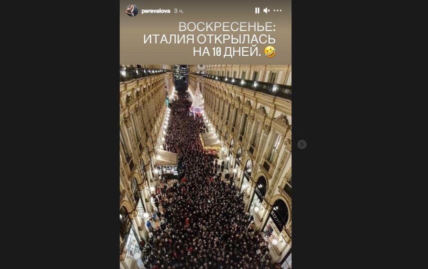 """Вот таким фото поделилась Юлия Перевалова, совладелец одного из известных модных брендов, у себя в Instagram. Фото https://www.instagram.com/perevalova/, """"Metro"""""""