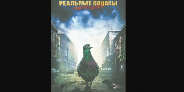 Одним из главных героев в картине является голубь.