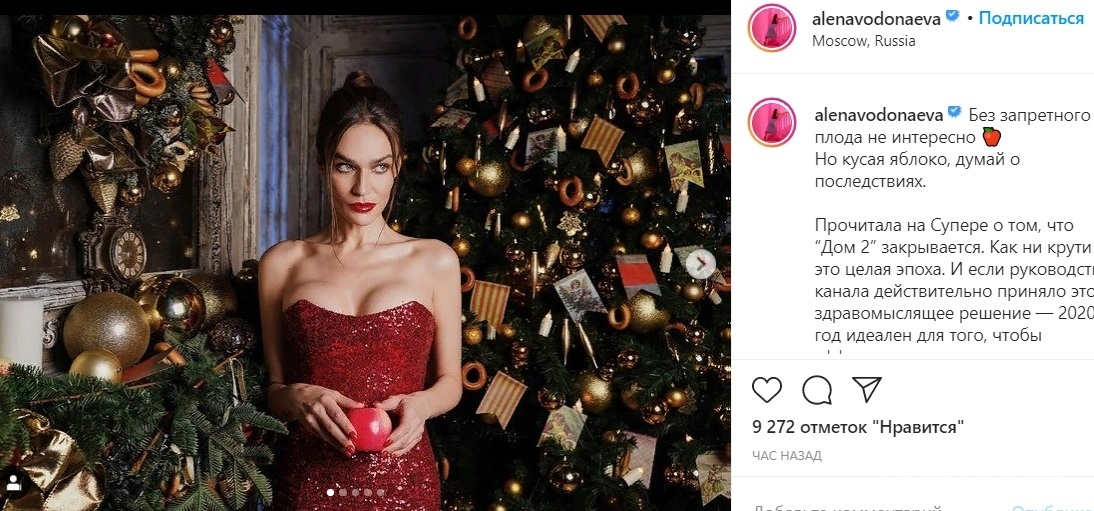 Алена Водонаева. Фото instagram.com/alenavodonaeva/.