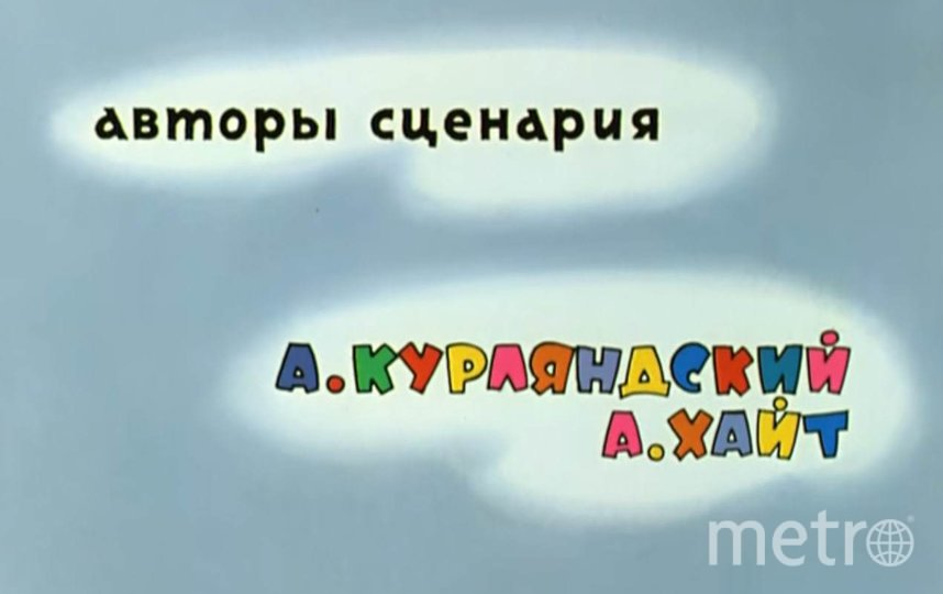 "Александр Курляндский - автор мультфильма ""Ну, погоди!"". Фото Скриншот Youtube"