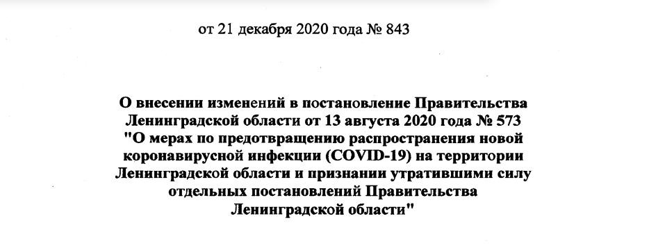 Постановление вступило в силу 21 декабря.