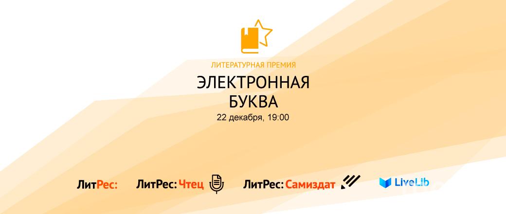 "Премия""Электронная буква""."
