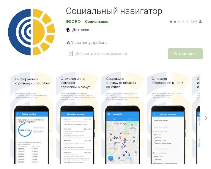 """Приложение """"Социальный навигатор"""" помогает москвичам. Фото скриншот https://play.google.com/store/apps/"""