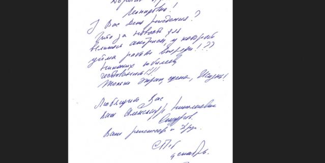 Письмо Сокурова.