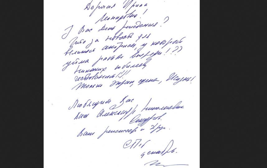 Письмо Сокурова. Фото предоставлено Театром Балтийский Дом