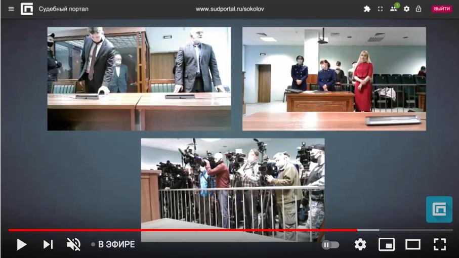 Судебное заседание 25 декабря. Фото Скриншот Youtube