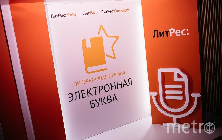 """Литературная премия """"Электронная буква""""."""