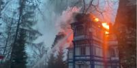 Сгорела одна из самых красивых усадеб Ленинградской области