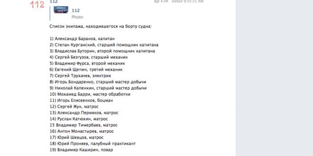 Список членов экипажа публикуют в Сети.